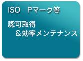 ISO Pマーク
