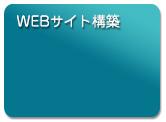 WEBサイト構築