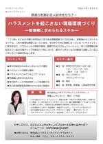 ビジネスフォーラム 人材活性セミナー